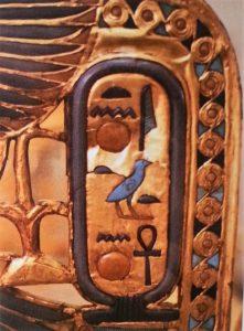 Cartouche situé sur l'accoudoir de droite du trône plaqué d'or découvert dans la tombe de Toutankhamon